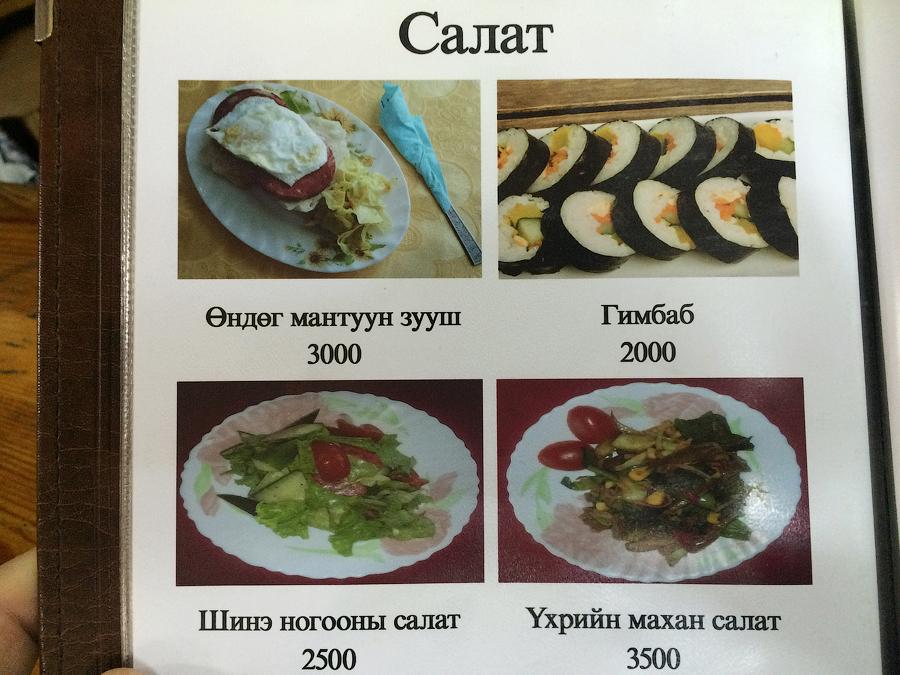 Монгольская столовка