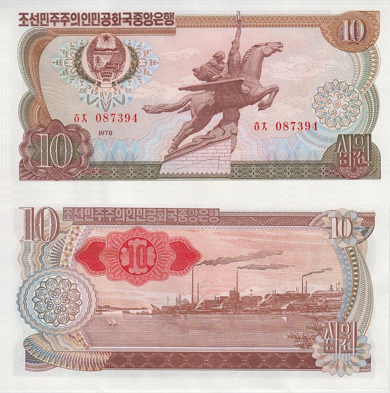 Северная Корея, 10 вон, 1978