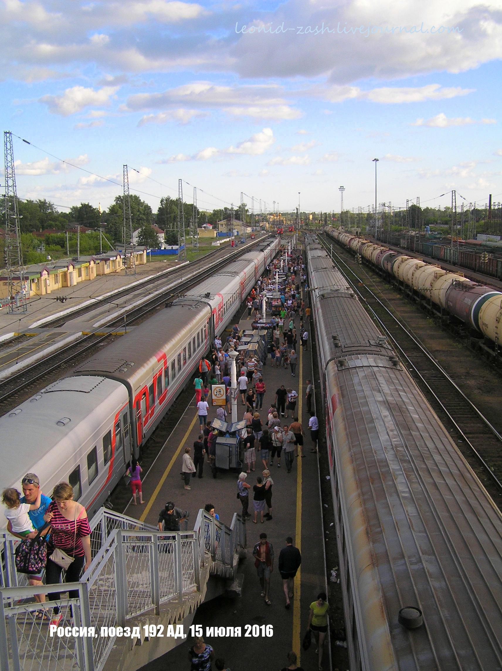 РЖД поезд 192АД 45.JPG