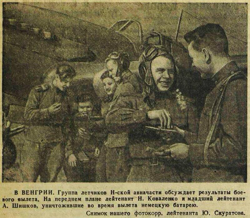 «Красная звезда», 4 ноября 1944 года, советская авиация, авиация Второй мировой войны, сталинские соколы
