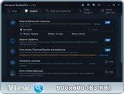 Оптимизация системы - Advanced SystemCare Pro 8.0.3.588 Final