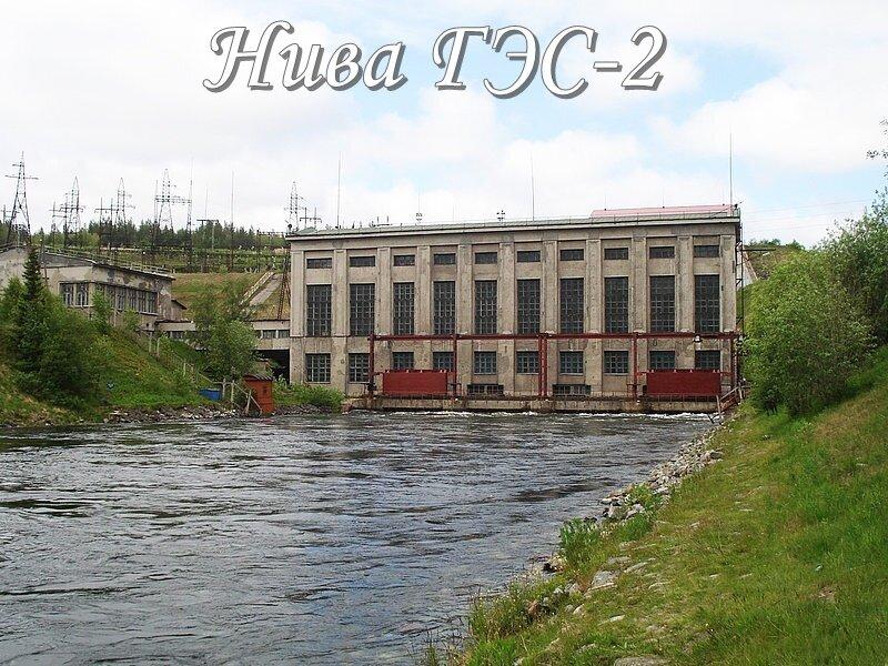 Нива ГЭС-2.jpg