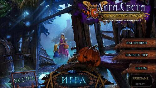 Лига Света 2: Нечестивый урожай. Коллекционное издание | League of Light 2: Wicked Harvest CE (Rus)