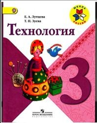 Книга Технология, 3 класс, Лутцева Е.А., Зуева Т.П., 2014