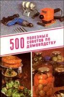 Журнал 500 полезных советов по домоводству