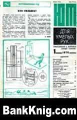 Журнал «ЮТ» для умелых рук», 1976, №01