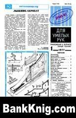 Журнал «ЮТ» для умелых рук», 1977, №01