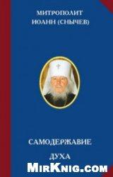 Книга Самодержавие духа: Очерки русского самосознания
