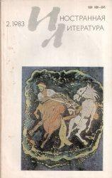Иностранная литература № 2, 1983