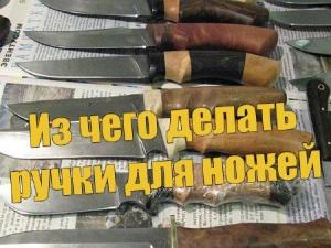 Книга Из чего делать ручки для ножей (2013) DVDRip