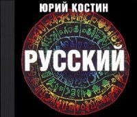 Книга Юрий  Костин – Русский (Аудиокнига)