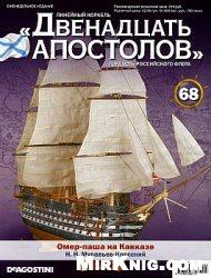 Журнал Линейный корабль «Двенадцать Апостолов» №68