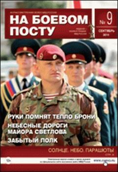 Журнал На боевом посту №9 2014