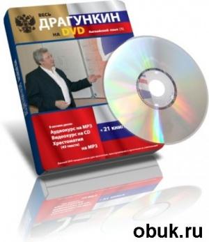 """Книга """"Драгункин на DVD"""""""