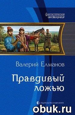 Книга Валерий Елманов. Правдивый ложью