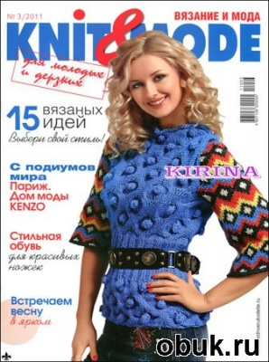 Журнал Knit & Mode № 3 2011