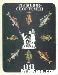 Рыболов спортсмен № 38 1978