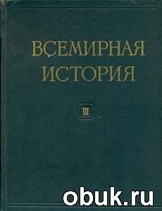 Книга Всемирная история в 10 томах Том 3