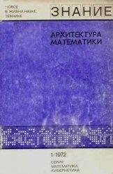 Книга Архитектура математики