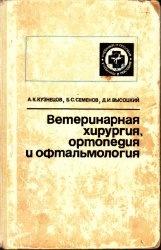 Книга Ветеринарная хирургия, ортопедия и офтальмология.