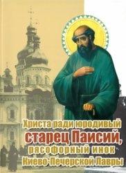 Книга Христа ради юродивый старец Паисий, рясофорный инок Киево-Печерской Лавры