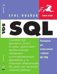 Книга SQL