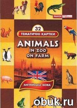 Журнал Animals. Тематические карточки. Английский язык