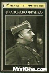Книга Франсиско Франко. Солдат и глава государства