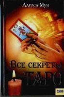 Книга Все секреты Таро