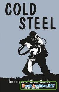 Книга Cold Steel.