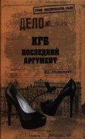 Книга И. Г. Атаманенко - КГБ. Последний аргумент pdf 34,2Мб