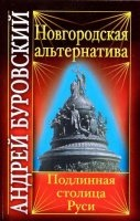 Книга Андрей Буровский. Новгородская альтернатива. Подлинная столица Руси (2010) PDF pdf 34,8Мб