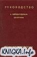 Книга Руководство к лабораторным занятиям по микробиологии