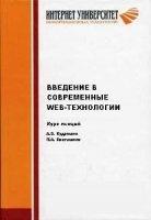 Журнал А.В. Кудряшев, П.А. Светашков. Введение в современные веб-технологии pdf 26,54Мб