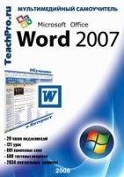 Аудиокнига TeachPro - Самоучитель. Microsoft Office Word 2007. Продвинутый курс iso 194Мб