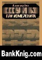 Книга Шумы при измерениях djvu 3,46Мб