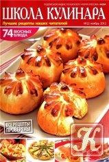 Журнал Школа кулинара № 22 2012