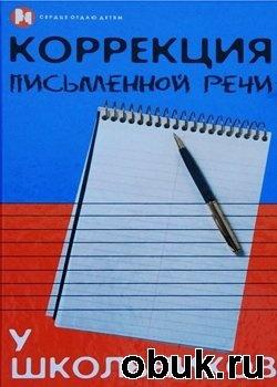 Книга Коррекция письменной речи у школьников