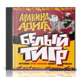 Книга Адига Аравинд - Белый тигр (Аудиокнига)
