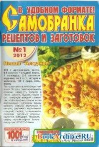 Книга Самобранка рецептов и заготовок №1, 2012.