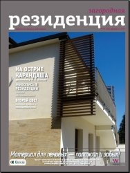Журнал Загородная резиденция №1 2011