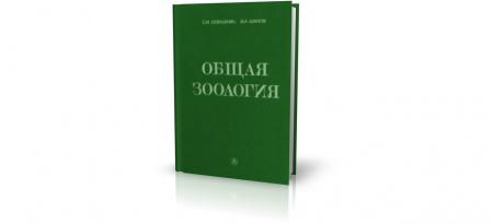 Книга «Общая зоология», С.И.Левушкин, А.И.Шилов. Предлагаемый учебник ставит перед собой цель ознакомить с общими закономерностями фу