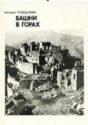 Книга Башни в горах