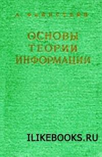 Книга Файнстейн А. - Основы теории информации