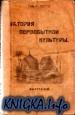 Книга История первобытной культуры