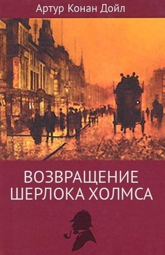 Книга Артур Конан Дойль Возвращение Шерлока Холмса