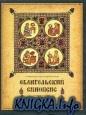 Книга Евангельский Синопсис