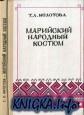 Книга Марийский народный костюм