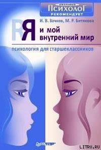 Книга Вачков Игорь, Битянова Марина - Я и мой внутренний мир. Психология для старшеклассников