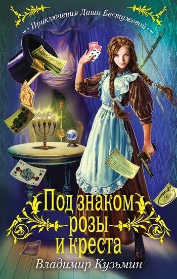 Книга Владимир Кузьмин ПОД ЗНАКОМ РОЗЫ И КРЕСТА
